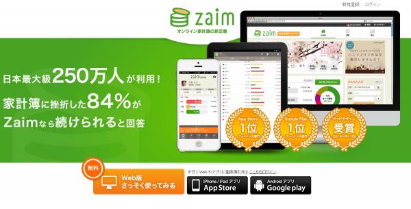 おすすめ家計簿アプリ「Zaim」