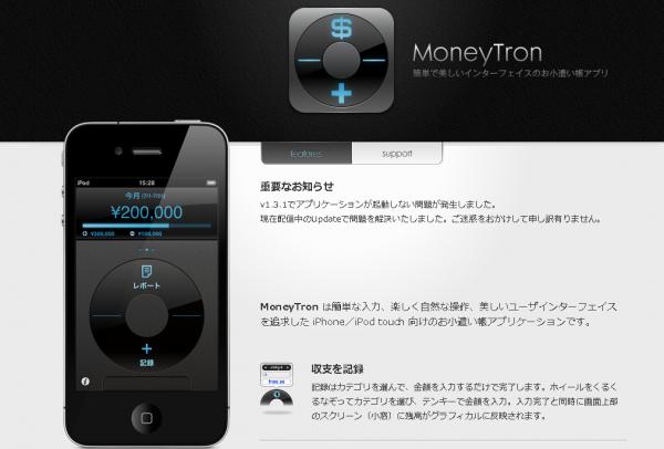 おすすめ家計簿アプリ「MoneyTron」