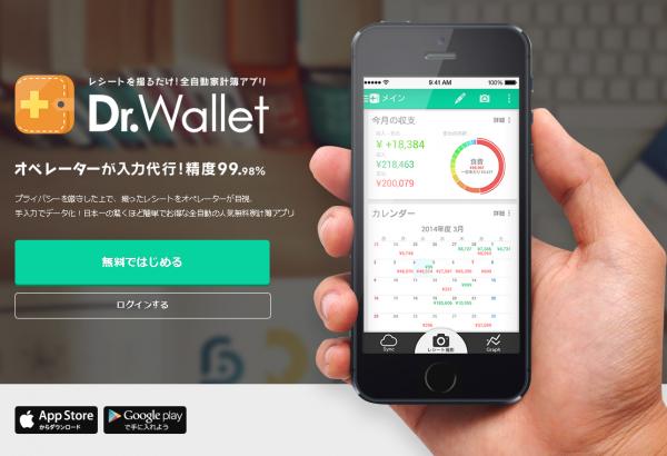 おすすめ家計簿アプリ「Dr.Wallet」