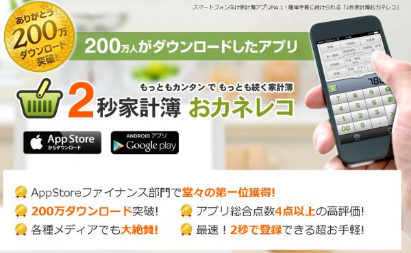 おすすめ家計簿アプリ「おカネレコ」
