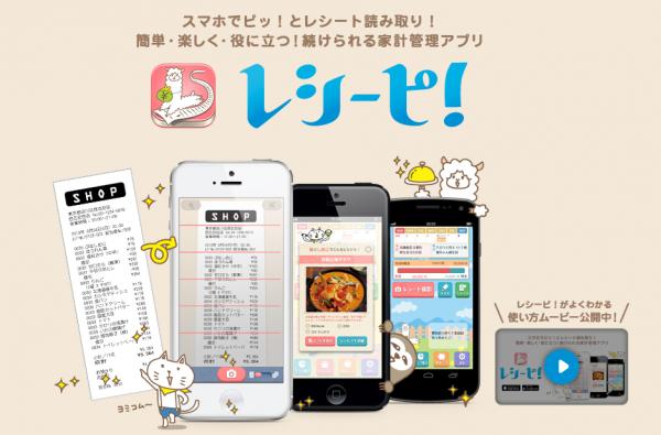 おすすめ貯蓄・貯金アプリ「家計簿レシーピ!」