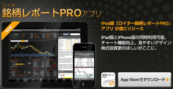 おすすめ投資アプリ「銘柄レポートPRO」
